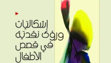 "Photo of رزان إبراهيم تخط كتاب ""إشكاليات ورؤى نقدية في قصص الأطفال"""