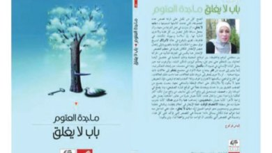 "Photo of ""باب لا يغلق"".. مجموعة قصصية تستشرق حكايات انسانية"