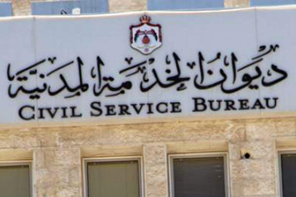 ديوان الخدمة المدنية