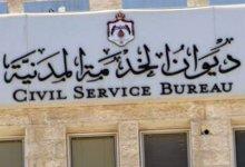 Photo of ديوان الخدمة المدنية يعمم منح كلية الدفاع الوطني الملكية على موظفي الخدمة المدنية
