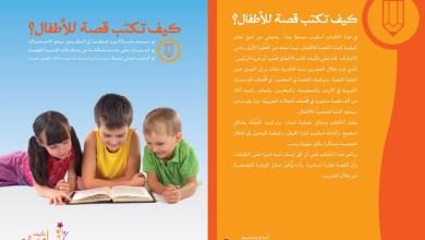 "Photo of ""إعلام الشرق الأوسط"" تنظم ورشة ""كيف اكتب قصة لِلأطْفَالِ؟"""