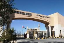 المدخل الرئيسي لجامعة الحسين في معان - أرشيفية