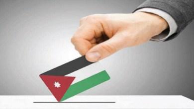 Photo of عجلون: انسحاب 5 مترشحين من الانتخابات النيابية