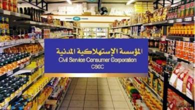 Photo of أسواق المؤسسة الاستهلاكية المدنية تشهد حركة نشطة
