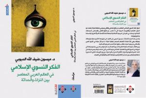 Photo of ميسون الدبوبي تناقش تاريخ  الفكر النسوي الإسلامي في اصدارها الجديد