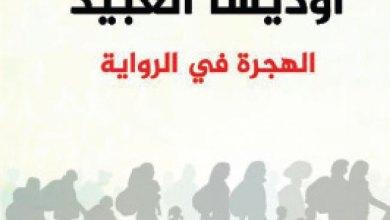 """Photo of """"أوديسا العبيد- الهجرة في الرواية"""".. ظاهرة إنسانية تلفت الأدب العالمي"""