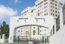 Photo of اتفاقية صحية موسعة بين الأردن وفلسطين