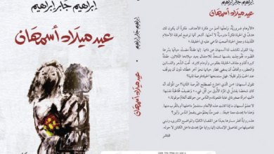 "Photo of ""عيد ميلاد أسمهان"".. إصدار جديد لإبراهيم جابر إبراهيم"