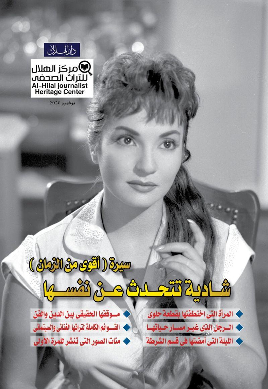 """الكتاب هو آخر إصدارات مركز """"الهلال للتراث"""" في مؤسسة دار الهلال الصحفية المصرية."""