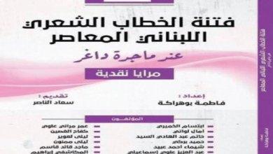 Photo of إصدار أكاديمي حول الخطاب الشعري اللبناني المعاصر عند ماجدة داغر