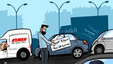 Photo of أزمة ما قبل الحظر ..