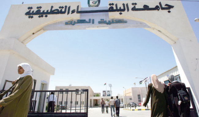 مدخل جامعة البلقاء التطبيقية بمدينة السلط -(أرشيفية)