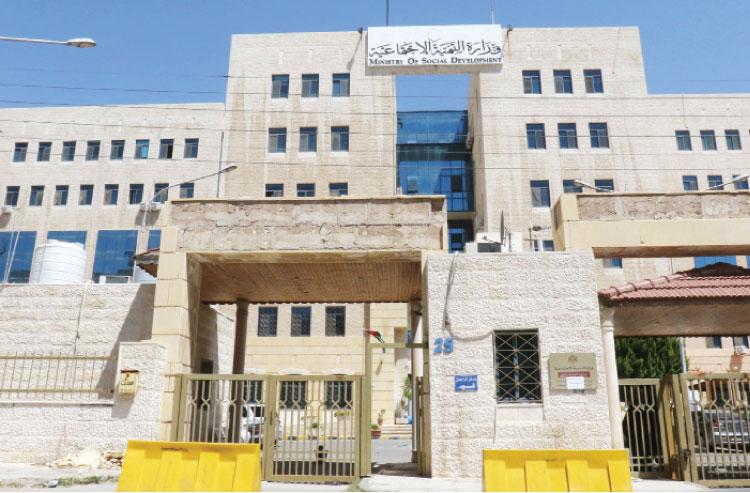 مبنى وزارة التنمية الاجتماعية في منطقة عرجان بعمان - (أرشيفية)