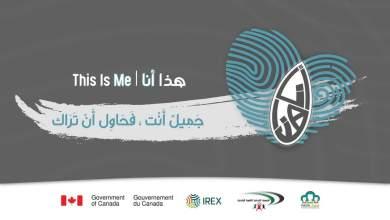 "Photo of ""هذا أنا"" مبادرة رائدة تنطلق من محافظة جرش"