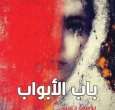 """Photo of """"باب الأبواب"""" رواية جديدة لـ يوسف دعيس"""