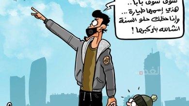Photo of كاريكاتير حمزة حجاج