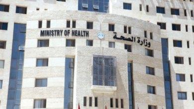 Photo of الصحة تدعو مرشحين لمباشرة العمل فورا (أسماء)
