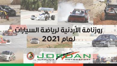 Photo of روزنامة الأردنية لرياضة السيارات 2021 تضم 24 سباقا عالميا وشرق أوسطيا ومحليا