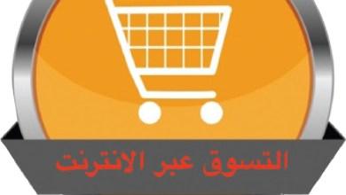 Photo of بارقة أمل جديدة في عالم التسوق العربي عبر الإنترنت مع استحواذ أمازون على سوق دوت كوم