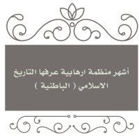 أشهر منظمة إرهابية عرفها التاريخ الإسلامي -الباطنية-