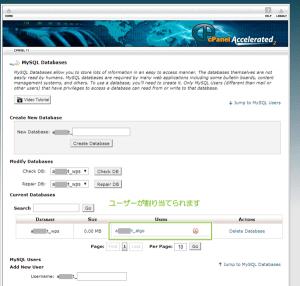 15_データベース一覧にユーザー表示
