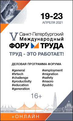 V Санкт-Петербургский Международный Форум Труда