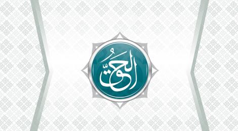 Al-Haqq Academy Lillaah Appeal
