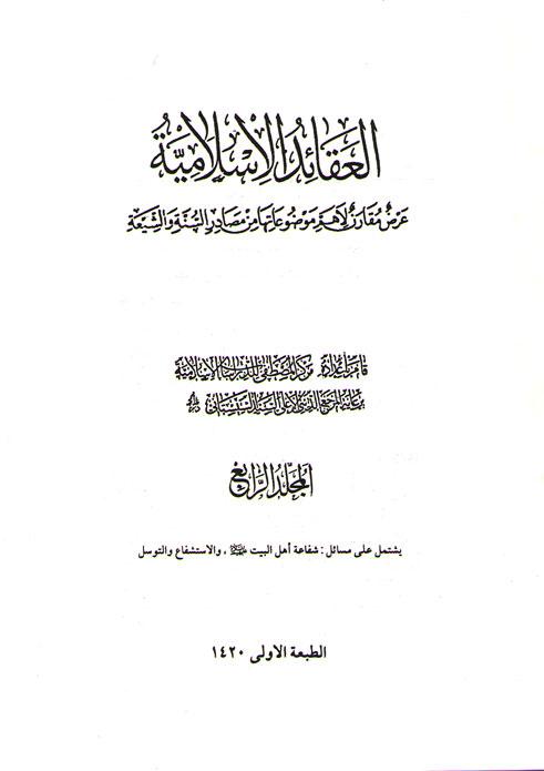 العقائد الإسلامية الصفحة 16