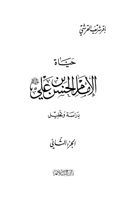 حياة الامام الحسن بن علي عليهما السلام الصفحة 48