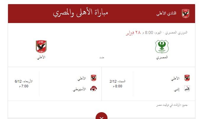 مباراة الاهلي والمصري