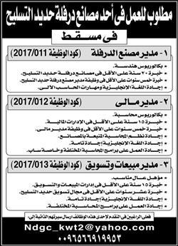 وظائف في سلطنة عمان