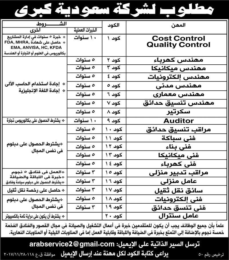 وظائف في في السعودية