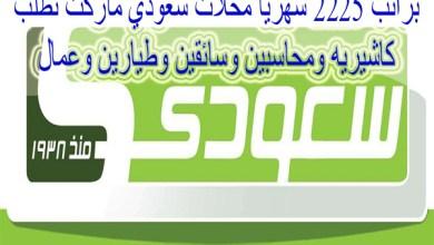 وظائف سعودي ماركت