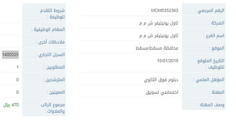 وظائف سلطنة عمان