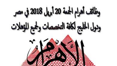 وظائف أهرام الجمعة 20 أبريل