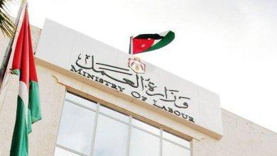 وزارة العمل في الأردن