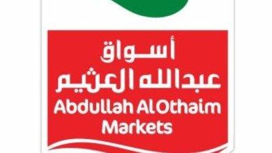 عبد الله العثيم