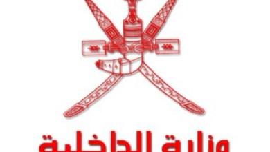 سلطنة عمان وزارة الداخلية