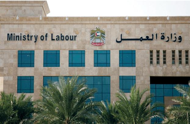 وزارة العمل الإماراتية