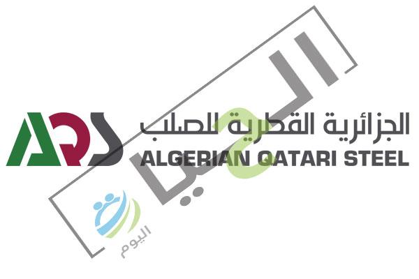 التقدم في وظائف-الجزائرية-القطرية-للصلب