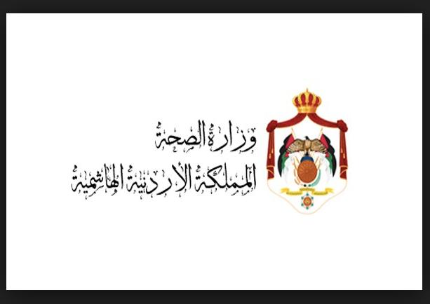 وزارة الصحة في الأردن