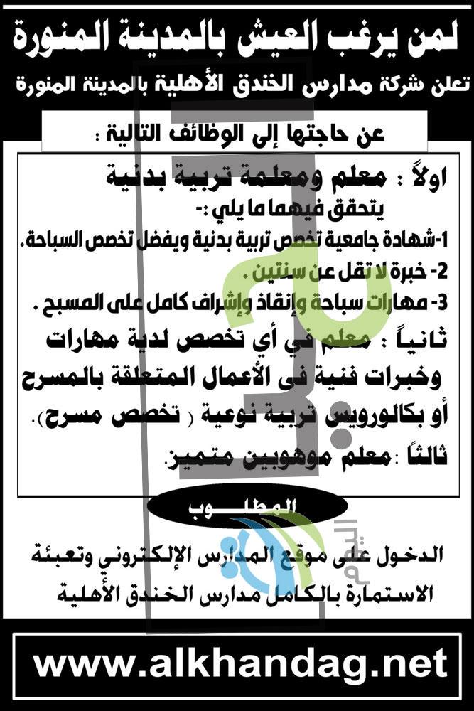 وظائف مدارس الخندق بالمدينة المنورة