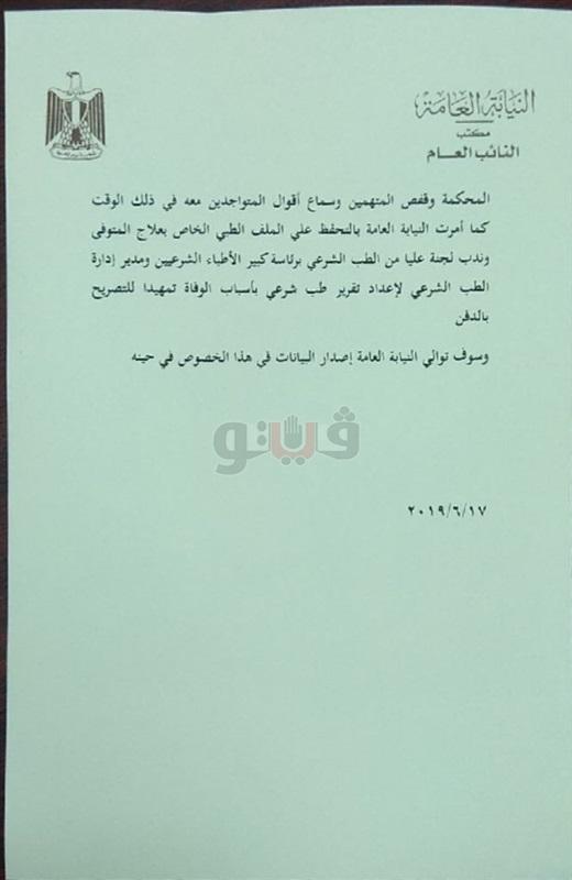 بيان النائب العام حول وفاة محمد مرسى