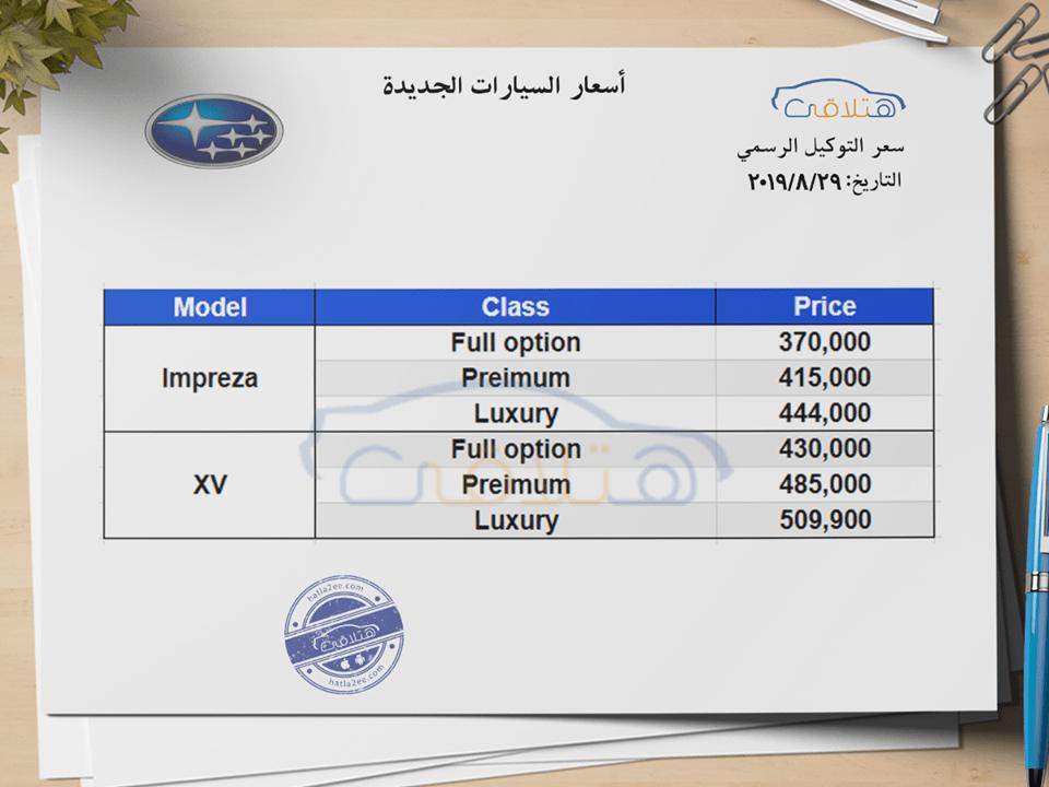 أسعار سيارات سوبارو