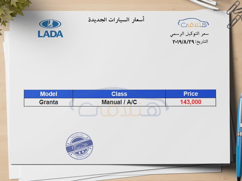 أسعار سيارات لادا