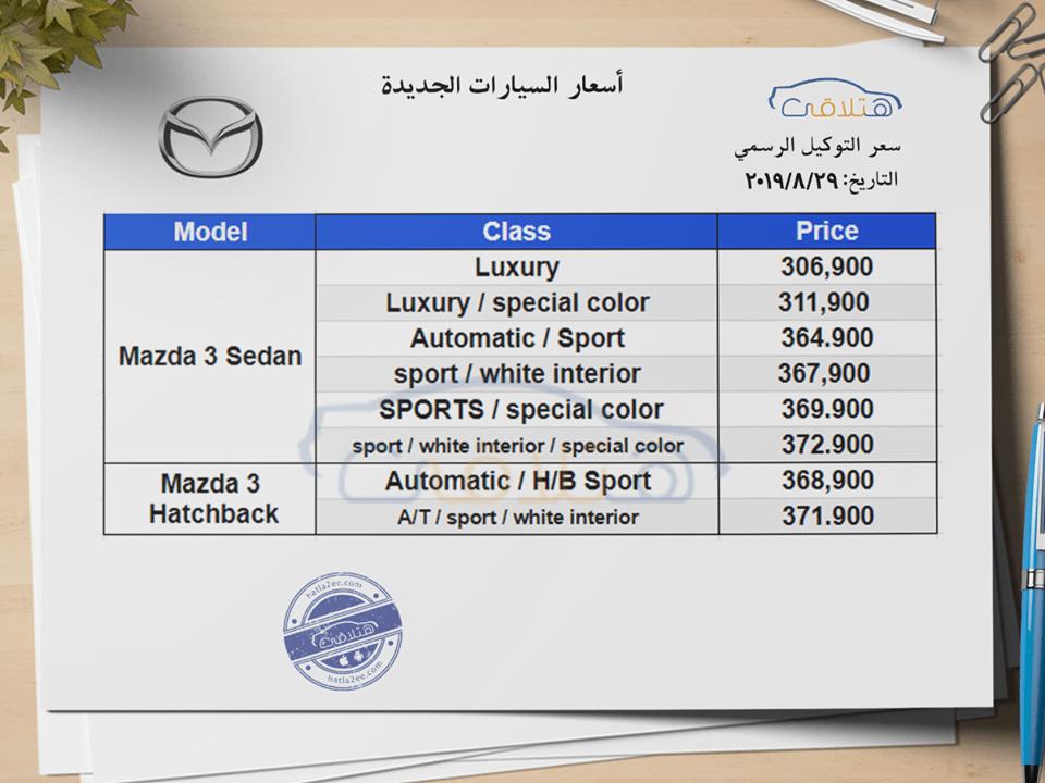 أسعار سيارات مازدا