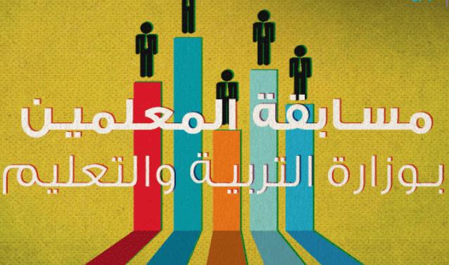 وظائف وزارة التربية والتعليم مسابقة المعلمين