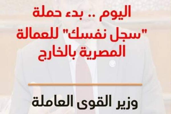 حملة سجل نفس الخاصة بـ المصريين في الخارج