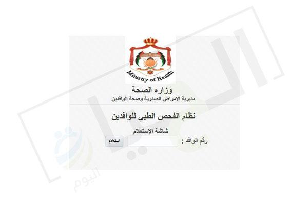 الشهادة الصحية المصريين في الأردن