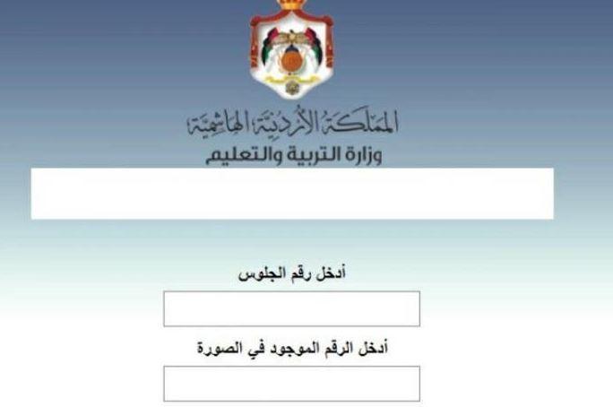 نتائج التوجيهي 2021 في الأردن